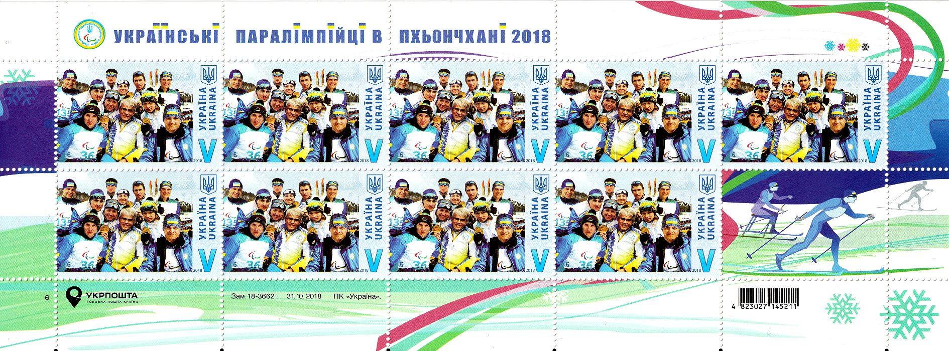 stamp-2018-olympics-paralympic